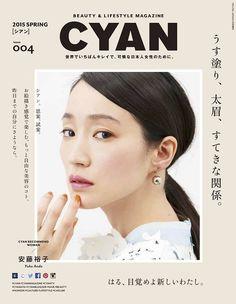 安藤裕子 『CYAN』 issue 004 表紙