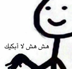 Funny Photo Memes, Funny Black Memes, Funny Memes Images, Funny Picture Jokes, Memes Funny Faces, Funny Video Memes, Funny Relatable Memes, Arabic Memes, Arabic Funny