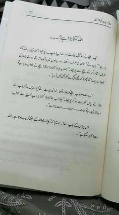 A very beautiful lesson 🤞 Inspirational Quotes In Urdu, Quran Quotes Love, Ali Quotes, Poetry Quotes, Urdu Poetry, Beautiful Quotes About Allah, Beautiful Islamic Quotes, Islamic Phrases, Islamic Messages
