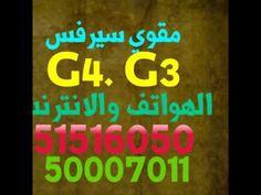 مقوي سيرفس الهواتف الانترنت  51516050-55306090 الكويت