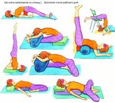 как снять напряжение со спины