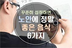 꾸준히 섭취하면 노안에 정말 좋은 음식 6가지 눈은 오감 중에 가장 중요하다고 할 수 있는 시력을 담당하는 기관입니다. 눈에 좋은 영양소로는 비타민A, 루테인, 비타민E, C, B1, B6, B12, 칼륨, 칼슘 등이 있는데 이런 눈에 좋다고 알려진 영양소들이 함유된 것들을 꾸준히 섭취해도 눈에 기능이 약해지는 것을 예방할 수 있고 눈에 관련된 질병 또한 예방할 수 있습니다. 눈에 좋은 음식에 대해서 알아보겠습니다. 1. 민들..