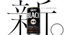 ブラック無糖で25年。コーヒーはまだ新しくなる。コーヒー豆のうまいところを贅沢に使った1ST抽出で香り高さとキレをアップ。香料無添加、天然水仕立てのコールドブリュー(COLD BREW)もBLACK無糖シリーズにラインアップ中。 Japan Design, Ad Design, Branding Design, Banners Web, Web Banner, Japan Advertising, Advertising Design, Adobe Illustrator, Ad Layout