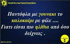 Funny Greek, Greek Quotes, Funny Quotes, Jokes, Humor, Reading, Happy, Funny Things, Humour