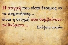 Words Quotes, Me Quotes, Funny Quotes, Sayings, Greek Words, Greek Quotes, English Quotes, Beautiful Words, Food For Thought