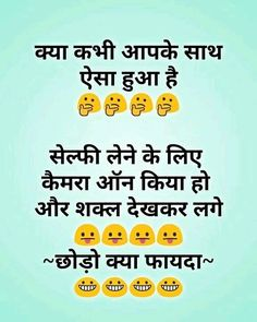 Funny Attitude Quotes, Sarcastic Quotes, Funny Quotes, Jokes Images, Funny Images, Really Funny Memes, Funny Facts, Punjabi Jokes, Missing Quotes