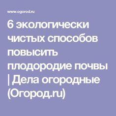 6 экологически чистых способов повысить плодородие почвы | Дела огородные (Огород.ru)