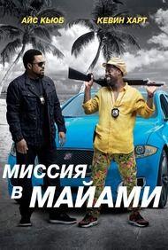 Смотрите и скачайте онлайн любимый ♥ фильм Миссия в Майами на сайте FS.to ••• Фильмы и трейлеры для всех на любой вкус •••