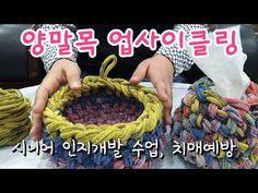 양말목 업사이클링 치매예방, 업사이클링지도사 양성과정,업사이클링소재은행협회 - YouTube Upcycle, Sewing Projects, Crochet Patterns, Kids, Handmade, Cycling, Manualidades, Young Children, Boys