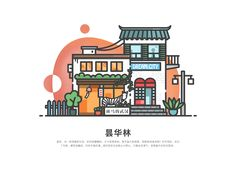 Tanhualin designed by Connect with them on Dribbble; Outline Illustration, Flat Design Illustration, Building Illustration, Medical Illustration, Japan Design, Vector Design, Vector Art, Phone Wallpaper Boho, 3d Max