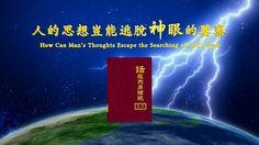【東方閃電】全能神教會神話語詩歌《人的思想岂能逃脱神眼的鑒察》