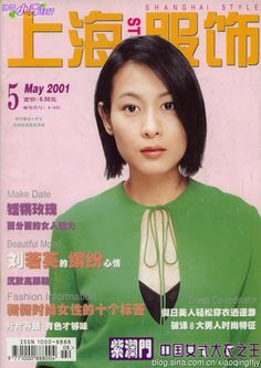 shanghai fashion 5.2001