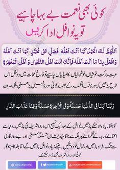 Duaa Islam, Islam Hadith, Allah Islam, Islam Quran, Alhamdulillah, Beautiful Dua, Beautiful Quran Quotes, Beautiful Prayers, Beautiful Things