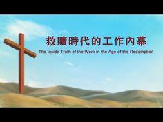 福音視頻 神的發表《救贖時代的工作內幕》 | 跟隨耶穌腳蹤網-耶穌福音-耶穌的再來-耶穌再來的福音-福音網站