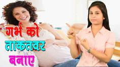 Garbh Ka Takatwar Hona | Pregnancy Care Tips In Hindi - Baby Health Guide