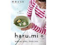 『haru_mi』vol.39 春(扶桑社)発売