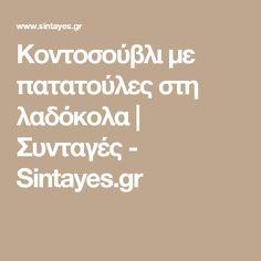 Κοντοσούβλι με πατατούλες στη λαδόκολα | Συνταγές - Sintayes.gr
