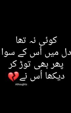 Jab toot gya to jornay ki koshish main hay Soul Love Quotes, Secret Love Quotes, Poetry Quotes In Urdu, Love Husband Quotes, Best Urdu Poetry Images, Love Poetry Urdu, Urdu Quotes, Qoutes, Poetry Pic