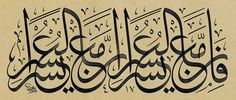 """So verily, with hardship there is relief. Verily, with hardship there is relief"""