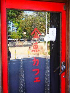 kingyo cafe osaka