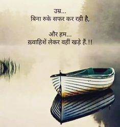 Quotes Status Whatsapp Status in Hindi, Gujarati, Marathi. Shyari Quotes, Hindi Quotes Images, Motivational Picture Quotes, Hindi Quotes On Life, Wisdom Quotes, Qoutes, Hindi Shayari Life, Inspirational Quotes, Friendship Quotes