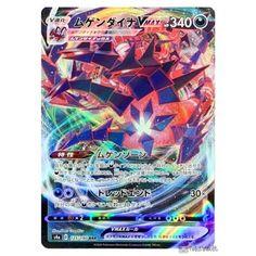 Pokemon 2020 S4a Shiny Star V Eternatus VMAX Holo Card #125/190