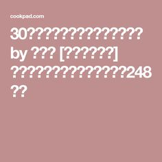 30分で☆本格バターチキンカレー by まつ純 [クックパッド] 簡単おいしいみんなのレシピが248万品