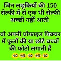 Hindi Funny Jokes Collection Funny Sms, Funny Jokes In Hindi, Funny Statuses, Some Funny Jokes, Jokes Quotes, Hindi Quotes, Funny Quotes, Funny Images With Quotes, Funny Pictures