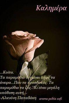 Το ζω... Black And White Roses, Greek Words, Greek Quotes, Good Morning, Flowers, Femininity, Paracord, Color Palettes, Darkness
