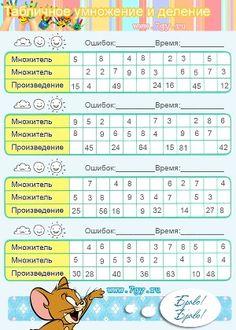 Тренажер на умножение и деление 2 класс Math Worksheets, Math Activities, School Frame, Math Test, School Subjects, Math For Kids, Kids Education, Kids And Parenting, Mathematics