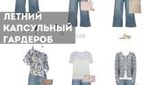 Летняя капсула, капсульный гардероб на лето, гардероб в стиле casual, что носить летом