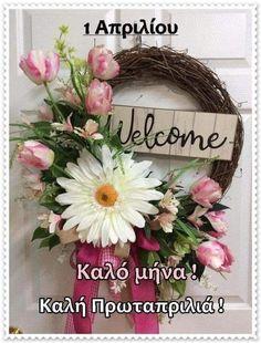 Greek Quotes, Grapevine Wreath, Grape Vines, Mom And Dad, Floral Wreath, Wreaths, Floral Crown, Door Wreaths, Vineyard Vines