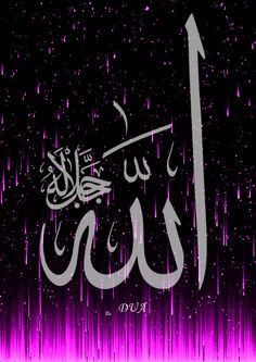 Islamic Images, Islamic Videos, Islamic Love Quotes, Islamic Pictures, Beautiful Night Images, Good Morning Beautiful Pictures, Quran Wallpaper, Islamic Wallpaper, Love Wallpaper Download