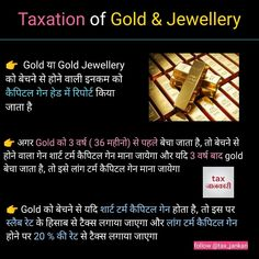 Follow us for more knowledgeable post #incometax #gold #goldjewellery Capital Gain, Income Tax, Gold Jewelry, Finance, Knowledge, Photo And Video, Instagram, Gold Jewellery, Economics