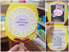 [미술자료] 어린이날 카드 만들기 방법 & 자료 공유 : 네이버 블로그 Frame, Cards, Blog, Home Decor, Picture Frame, Decoration Home, Room Decor, Map, Frames
