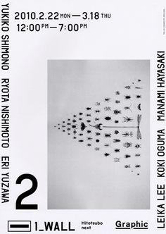 第2回グラフィック「1_WALL」展|展覧会・イベント | ガーディアン・ガーデン