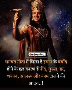 Jai Shri Krishna – Quotes World Krishna Quotes In Hindi, Radha Krishna Quotes, Lord Krishna, Shree Krishna, Motivational Picture Quotes, Inspirational Quotes Pictures, Good Thoughts Quotes, Good Life Quotes, Deep Thoughts