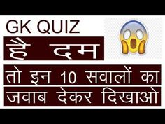 hello everyone welcomes to my youtube channel 100% result. here it is pdf for you. download pdf is here: ... Gk Questions And Answers, Question And Answer, Hello Everyone, Channel, Pdf, Education, Youtube, Educational Illustrations, Learning