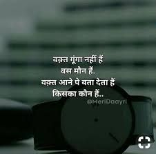 48217898 and Whatsapp Status videos in Hindi, Gujarati, Marathi Life Quotes Pictures, Hindi Quotes On Life, Real Life Quotes, Reality Quotes, Poetry Quotes, True Quotes, Hindi Qoutes, Shyari Quotes, Desi Quotes