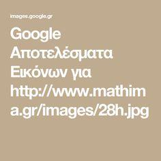 Google Αποτελέσματα Eικόνων για http://www.mathima.gr/images/28h.jpg