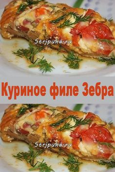Meal Prep, Recipies, Cooking Recipes, Cheese, Meals, Chicken, Food, Russian Recipes, Cakes