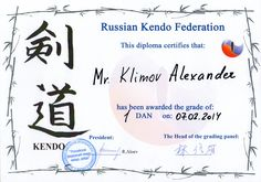 1 Дан Кендо, Климов Александр, 2014 год