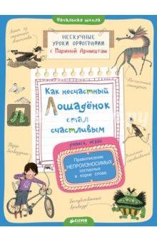 Марина Аромштам - Как несчастный лошадёнок стал счастливым. Правописание непроизносимых согласных в корне слова обложка книги