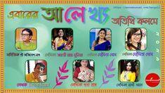 """আগামী সেপ্টেম্বর নাগাদ প্রকাশিত হতে চলেছে 'আলেখ্য - সেরা গল্প সংকলন"""" - পূজা সংখ্যা। সবাইকে অসংখ্য ধন্যবাদ, , এভাবে আমাদের পাশে থাকার জন্য। .. .. আমাদের Follow করুন @monomousumi_writer বা ট্যাগ করুন #monomousumi .. .. #monomousumi #Monomousumi #weavermag #alekhya #bengalibook #pujasankhya #bengaliwriting #bengaliwriters Our Life, Announcement, Mindfulness, Feelings, Words, Blog, Movie Posters, Film Poster, Blogging"""