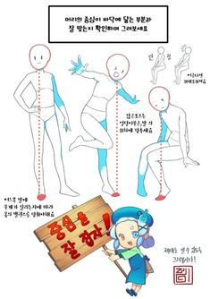 1분강좌 [포즈] 편 : 네이버 블로그 Drawing Reference Poses, Anatomy Reference, Drawing Skills, Drawing Lessons, Drawing Techniques, Drawing Tips, Anatomy Drawing, Manga Drawing, Drawing Expressions