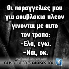 Bright Side Of Life, Funny Greek, True Words, Laugh Out Loud, Funny Jokes, Memes, Quotes, Humor, Quotations