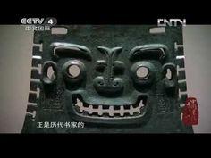 中国书法五千年 ep7