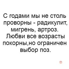 Russian Humor, Have Some Fun, Quotations, Verses, Laughter, Poems, Funny Pictures, Funny Memes, Positivity