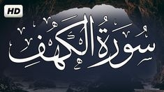 Pin By كل يوم سورة Every Day Surah On Spirritualite Youtube Quran Beautiful