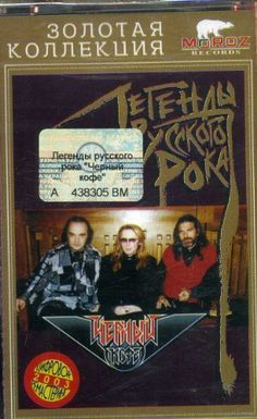 Santas Tools and Toys Workshop: Music: Black Coffee : Legends of Russian Rock (import)